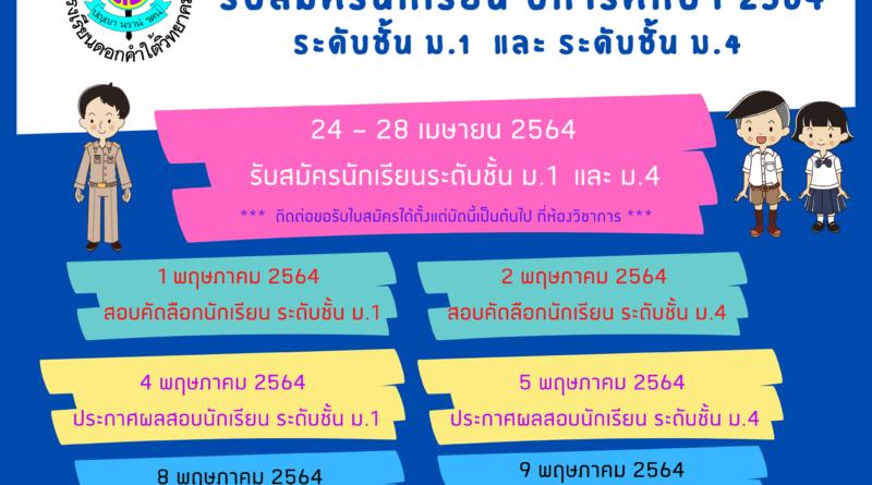 โรงเรียนดอกคำใต้วิทยาคม รับสมัครนักเรียนระดับชั้น ม.1 และ ม.4 ประจำปีการศึกษา 2564