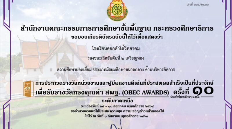 โรงเรียนดอกคำใต้วิทยาคมได้รับรางวัลทรงคุณค่า สพฐ. (OBEC AWARDS) ระดับภาคเหนือ